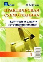 Книга 4. Контроль и защита источников питания. 2-е издание