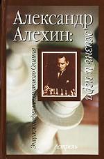 Александр Алехин. Жизнь и игра