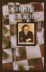 Василий Смыслов. Жизнь и игра