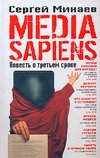 Media Sapiens: Повесть о третьем сроке
