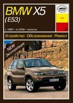 BMW X5 E 53 1999-2006 гг. Устройство, обслуживание, ремонт и эксплуатация автомобилей