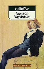 Мемуары Мартынова. Роман, рассказы
