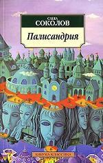 Палисандрия. Роман