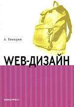 Web-дизайн: HTML, JavaScript и CSS. Карманный справочник