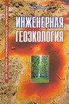 Инженерная геоэкология [Учебник]