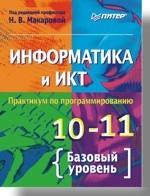 Информатика и ИКТ. Практикум по программированию. 10–11 класс. Базовый уровень