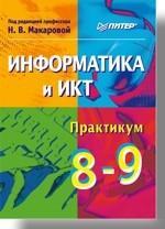 Информатика и ИКТ. Практикум. 8–9 класс