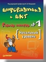 Информатика и ИКТ. Рабочая тетрадь № 1. Начальный уровень