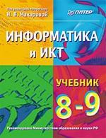 Информатика и ИКТ. Учебник. 8–9 класс