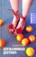 Апельсиновая Девушка. Роман