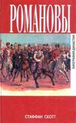 Романовы. Биография династии