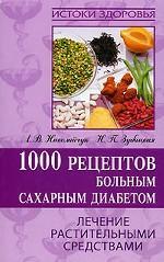1000 рецептов больным сахарным диабетом. 4-е издание, стереотипное