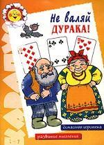 Не валяй дурака!. Детские карточные игры. Учебно-методическое пособие