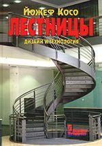 Скачать Лестницы. Дизайн и технология бесплатно Й. Косо