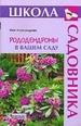 Рододендроны в вашем саду