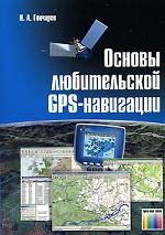 Основы любительской GPS-навигации