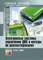 Электронные системы управления ДВС и методы их диагностирования: Учебное пособие для вузов