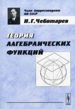 Теория алгебраических функций, 4-е издание