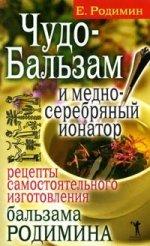 Чудо-бальзам и медно-серебряный ионатор: Рецепты самостоятельного изготовления бальзама