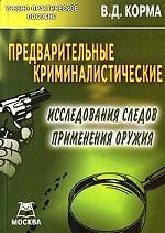 Предварительные криминалистические исследования следов применения оружия