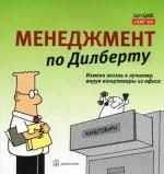 Александр Скотт. Менеджмент по Дилберту