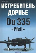Истребитель Дорнье Do-335 Pfeil