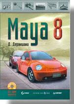 Maya 8 (+CD)