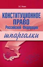 Конституционное право РФ. Шпаргалки