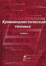 Криминалистическая техника: учебник