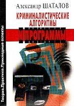 Криминалистические алгоритмы и программы. Теория. Практика. Прикладные аспекты
