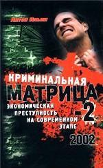 Криминальная Матрица-2. Экономическая преступность на современном этапе