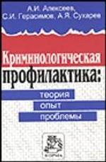 Сухарев прокурорский надзор книга