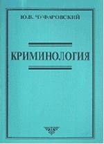 Криминология книга