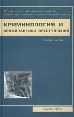 Криминология и профилактика преступлений: учебное пособие