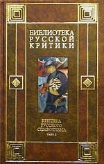 Критика русского символизма. Том 1