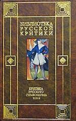 Критика русского символизма. Том 2