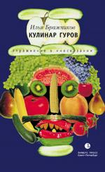 Кулинар Гуров