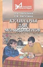 Кулинария для молодоженов