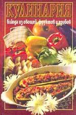 Кулинария. Блюда из овощей, фруктов и грибов : Сборник