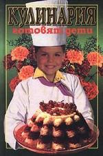Кулинария. Готовят дети