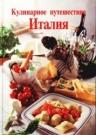 Кулинарное путешествие. Италия