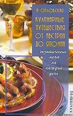 Кулинарные путешествия от Австрии до Японии