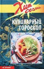 Кулинарный гороскоп