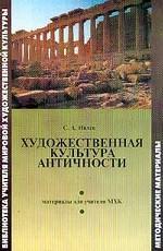 Художественная культура Античности