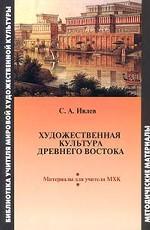 Художественная культура Древнего Востока. Материалы для учителя МХК