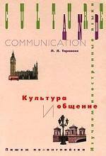Культура и общение. Пишем по – английски /Culture and Communication