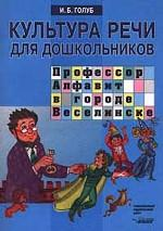 Культура речи для дошкольников. Профессор Алфавит в городе Веселинске