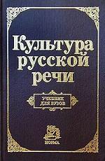 Культура русской речи: учебник для вузов