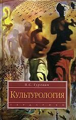 Культурология : учебник для студентов вузов, 3-е издание