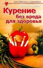 Курение без вреда для здоровья